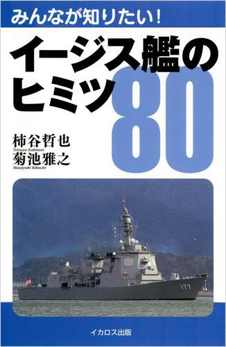 イージス艦のヒミツ80 / 柿谷哲也