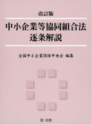 改訂版中小企業等協同組合法逐条解説 / 全国中小企業団体中央会