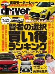 driver(ドライバー) (2017年10月号)