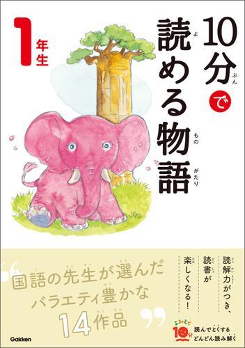 10分で読める物語 1年生 / 青木伸生