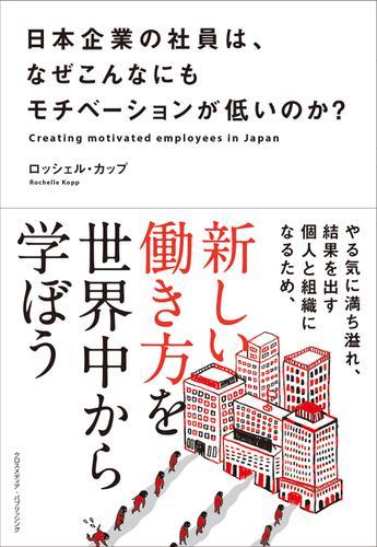 日本企業の社員は、なぜこんなにもモチベーションが低いのか? / Rochelle Kopp