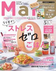 Mart(マート) (2021年5月号) 【読み放題限定】 / 光文社
