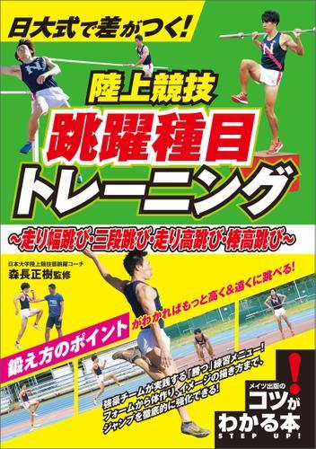 日大式で差がつく! 陸上競技 跳躍種目トレーニング ~走り幅跳び・三段跳び・走り高跳び・棒高跳び~ / 森長正樹