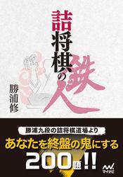 詰将棋の鉄人 / 勝浦修