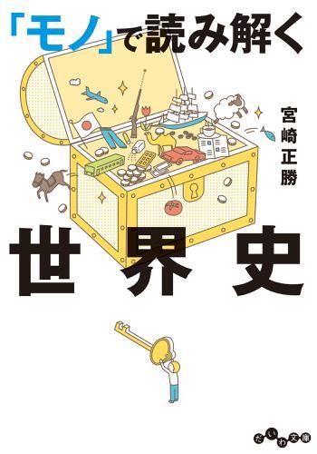 「モノ」で読み解く世界史 / 宮崎正勝