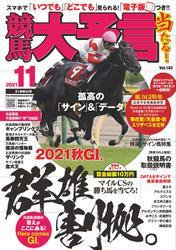 競馬大予言 2021年11月号(21年秋GⅠ号) / 笠倉出版社