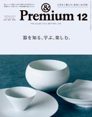&Premium(アンド プレミアム) 2021年12月号 [器を知る、学ぶ、楽しむ。] / アンドプレミアム編集部