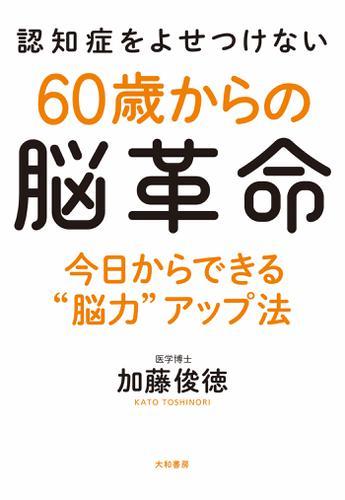 認知症をよせつけない60歳からの脳革命 / 加藤俊徳