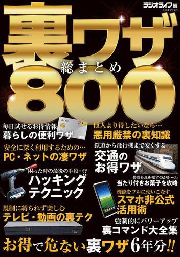 裏ワザ総まとめ800 / 三才ブックス