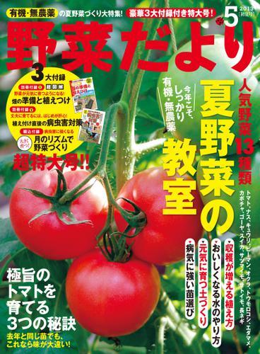 野菜だより (2013年5月号) / ブティック社編集部