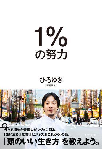 1%の努力 / ひろゆき