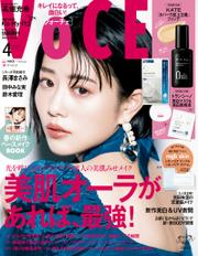 VOCE (ヴォーチェ) 2021年 4月号 / VOCE編集部