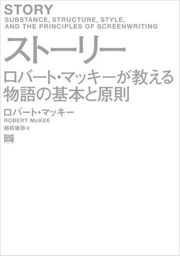 ストーリー / ロバート・マッキー