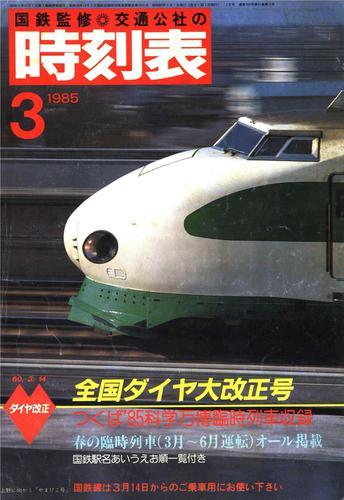 時刻表復刻版 1985年3月号 / JTBパブリッシング