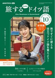 NHKテレビ 旅するためのドイツ語 (2021年10月号) / NHK出版