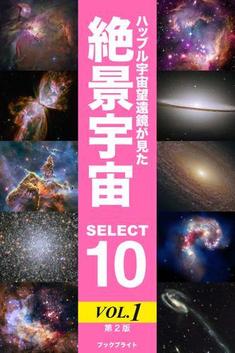 ハッブル宇宙望遠鏡が見た絶景宇宙 SELECT 10 Vol.1【第2版】 / 岡本典明