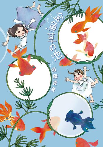 金魚草の池 / 須藤真澄