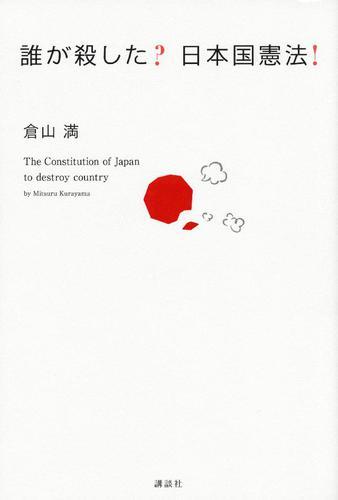 誰が殺した? 日本国憲法! / 倉山満