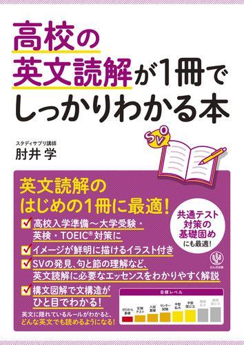 高校の英文読解が1冊でしっかりわかる本 / 肘井学