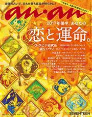 anan (アンアン) 2017年 6月28日号 No.2058 [2017年後半の恋と運命] 【読み放題限定】
