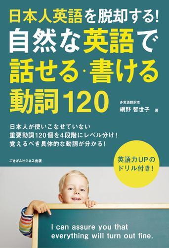 日本人英語を脱却する!自然な英語で話せる・書ける動詞120 / 網野智世子
