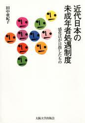 近代日本の未成年者処遇制度 / 田中亜紀子