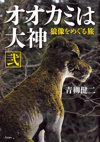 オオカミは大神 弐 狼像をめぐる旅 / 青柳健二