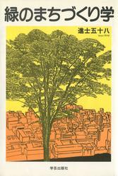 緑のまちづくり学 / 進士五十八