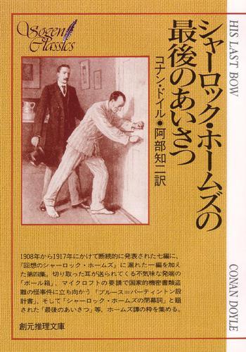 シャーロック・ホームズの最後のあいさつ【阿部知二訳】 / コナン・ドイル