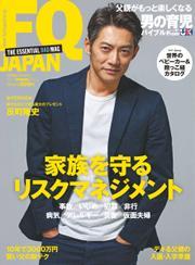 FQ JAPAN (Vol.42)