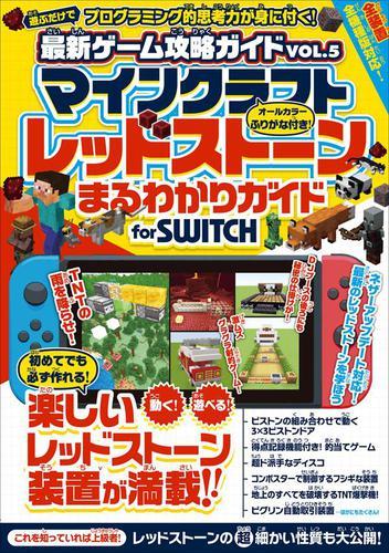 マインクラフト レッドストーンまるわかりガイド for SWITCH (マイクラ全機種版対応!) / カゲキヨ