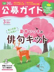 公募ガイド (3月号) / 公募ガイド社