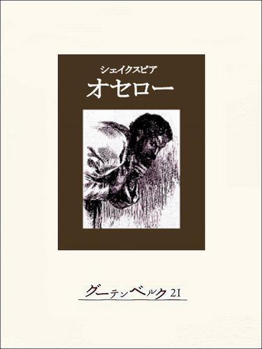 オセロー / シェイクスピア