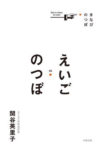 えいごのつぼ / 関谷英里子