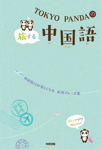 TOKYO PANDAの旅する中国語 / TokyoPanda