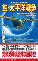 蝕・太平洋戦争(1)突如流れた未来電波が歴史を変えた! / 林譲治