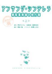 アンサング・シンデレラ 病院薬剤師の処方箋(上) / 黒岩勉
