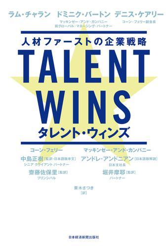 Talent Wins(タレント・ウィンズ) 人材ファーストの企業戦略 / ラム・チャラン