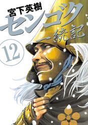 センゴク一統記(12)