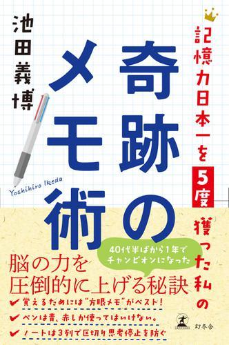 記憶力日本一を5度獲った私の奇跡のメモ術 / 池田義博