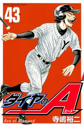 ダイヤのA(43) / 寺嶋裕二