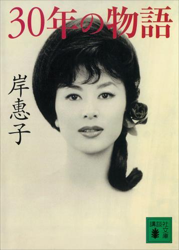 30年の物語 / 岸惠子