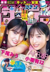 週刊少年サンデー 2021年35号(2021年7月28日発売) / 週刊少年サンデー編集部