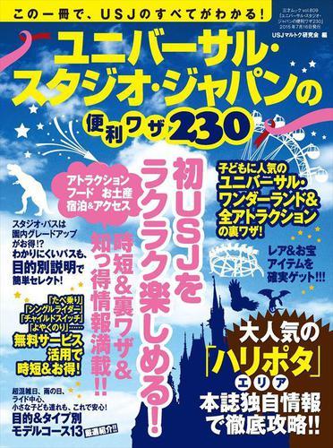ユニバーサル・スタジオ・ジャパンの便利ワザ230 / 三才ブックス