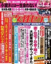 週刊女性セブン (2021年2/4号) / 小学館