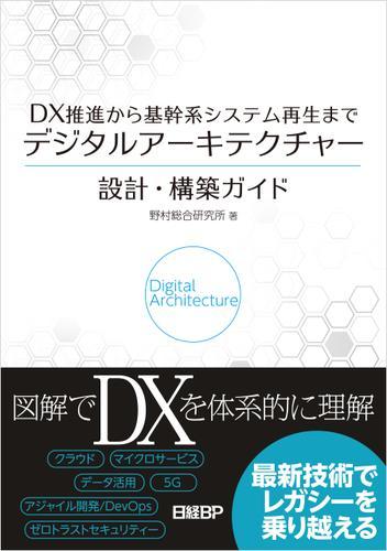 DX推進から基幹系システム再生まで デジタルアーキテクチャー設計・構築ガイド / 野村総合研究所