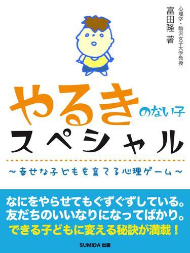 やるきのない子スペシャル~幸せな子どもを育てる心理ゲーム~ / 富田隆