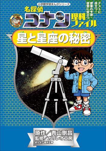 名探偵コナン理科ファイル 星と星座の秘密 小学館学習まんがシリーズ / 青山剛昌