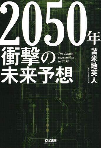 2050年 衝撃の未来予想(TAC出版) / 苫米地英人
