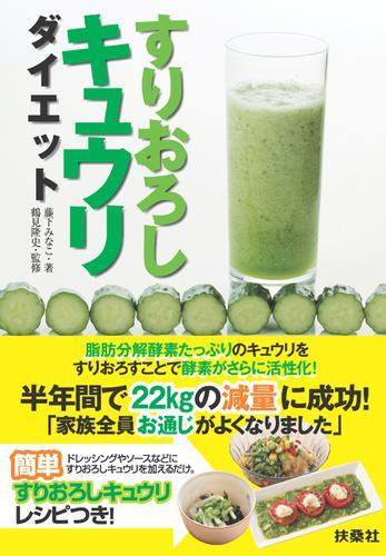 すりおろしキュウリダイエット / 鶴見隆史